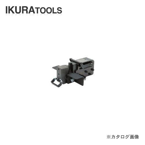 【直送品】育良精機 イクラ アングルマスターコンパクト用アタッチメント(ベンダー) IS-A75B