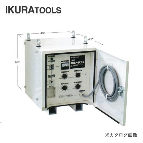 【直送品】育良精機 イクラ 複巻式変圧器 複巻トランス IS-IT5000