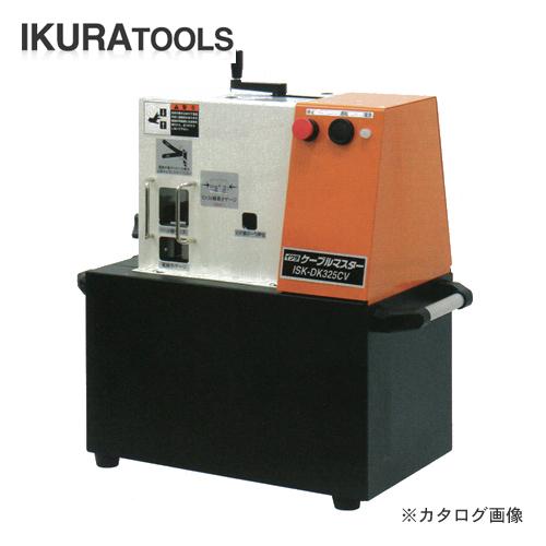 【直送品】育良精機 イクラ ケーブルマスター ISK-DK325CV