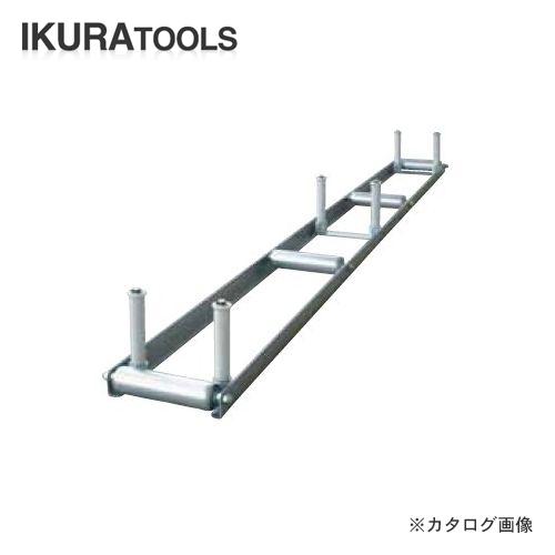 育良精機 イクラ 万能ローラー KD-1800R