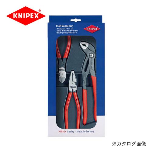 クニペックス KNIPEX 00 20プライヤーセット 002010