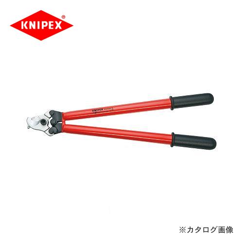クニペックス KNIPEX 95ケーブルカッター 600mm 9527-600