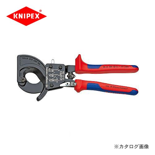 クニペックス KNIPEX KNIPEX クニペックス 95ケーブルカッター 9531-250 250mm 9531-250, たなかや:806be142 --- avtozvuka.ru