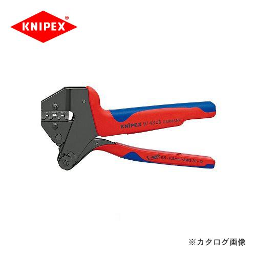 クニペックス KNIPEX 97裸端子用クリンピングシステムプライヤー 9743-05