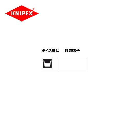 クニペックス KNIPEX 9743-200用ダイス(圧着アゴ) 9749-09