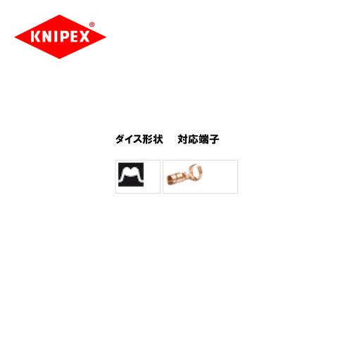クニペックス KNIPEX 9743-200用ダイス(圧着アゴ) 9749-35