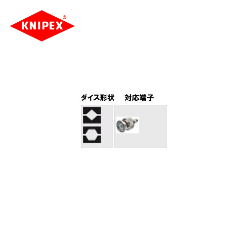 クニペックス KNIPEX 9743-200用ダイス(圧着アゴ) 9749-40