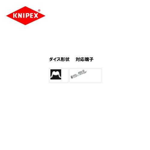 クニペックス KNIPEX 9743-200用ダイス(圧着アゴ) 9749-54