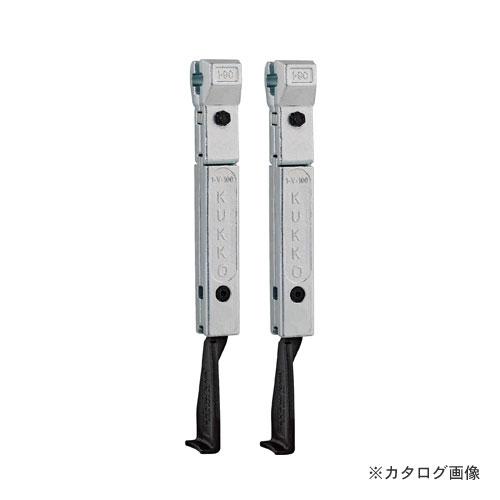 クッコ 1-401-P 20-1-S.20-10-S用ロングアーム 400 (2本)