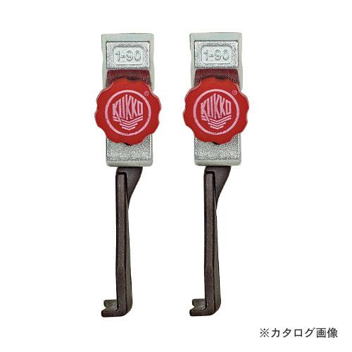 クッコ 1-93-P 20-1+S・20-10+S用アーム 100MM (2本組)