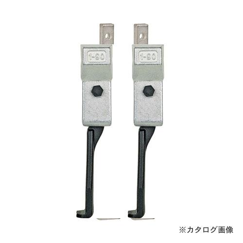 クッコ 1-94-P 20-S-T用超薄爪アーム 100MM (2本組)