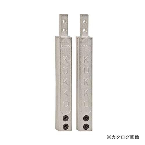 クッコ 2-V-150-P 20-2・20-20用延長アーム150MM (2本組