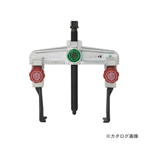 クッコ 20-10+S 2本アーム薄爪プーラー クイック 120MM