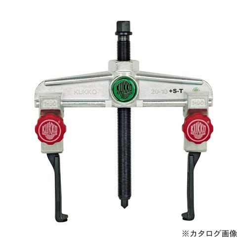 クッコ 20-10+S-T 2本アーム超薄爪プーラー クイック