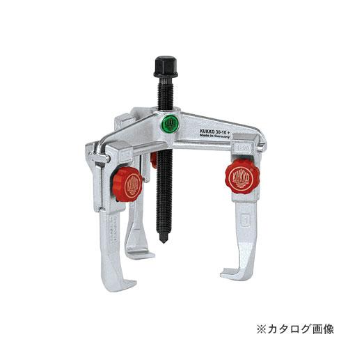 クッコ 30-1+ 3本アームプーラー (クイックアジャスタブル) 90MM