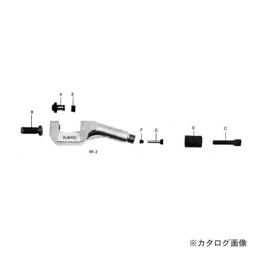 クッコ 56-2ERS 56-2用 スペアパーツセット
