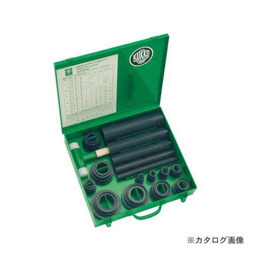クッコ 71 ベアリング挿入工具セット