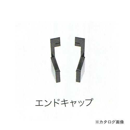 城東テクノ Joto 防鼠付水切り エンドキャップ(アルミ製) ブラック (5セット) WMA-55AEC-BK