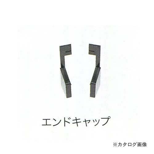 城東テクノ Joto 防鼠付水切り エンドキャップ(アルミ製) ステンカラー (5セット) WMA-55AEC-SC