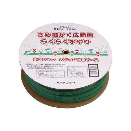 カクダイ KAKUDAI 散水チューブ//50m 578-401