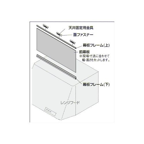 カクダイ KAKUDAI フリーサイズ前幕板//ホワイト 437-506