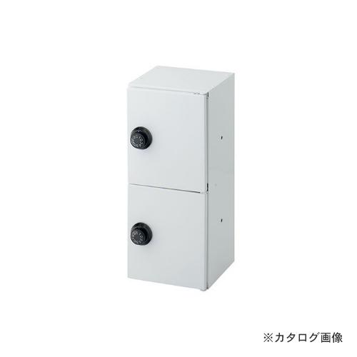 カクダイ KAKUDAI パーソナルボックス 200-350
