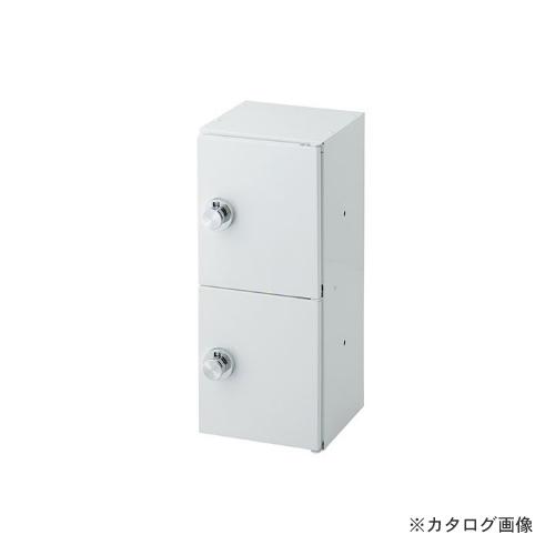 カクダイ KAKUDAI パーソナルボックス 200-354