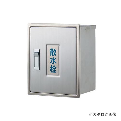 カクダイ KAKUDAI 散水栓ボックス(カベ用) 626-020