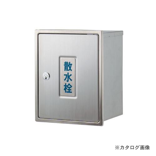 カクダイ KAKUDAI 散水栓ボックス(カベ用・カギつき) 626-021