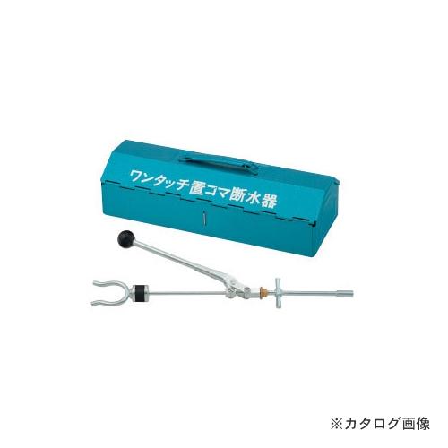 カクダイ KAKUDAI 高圧用ワンタッチ断水器(コマ30-65用) 649-863-30