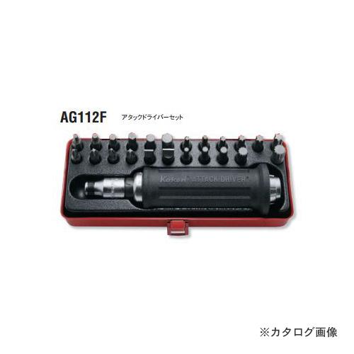 コーケン ko-ken AG112F 25ヶ組 アタックドライバーメタルケースセット