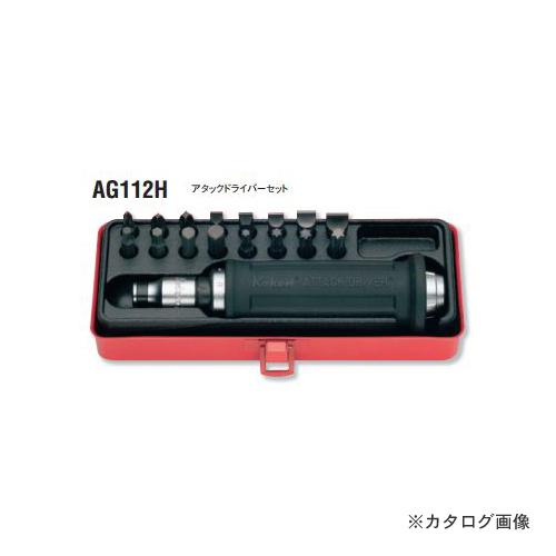 コーケン ko-ken AG112H 18ヶ組 アタックドライバーメタルケースセット