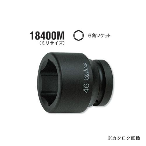 18400M-90mm ミリサイズ コーケン 6角インパクトソケット ko-ken 全長95mm 1