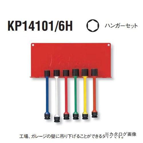 コーケン ko-ken KP14101/6H 6ヶ組 ハンガーセット