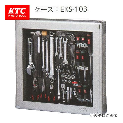 KTC 工具セット (薄型収納メタルケースタイプ) SK3560SS