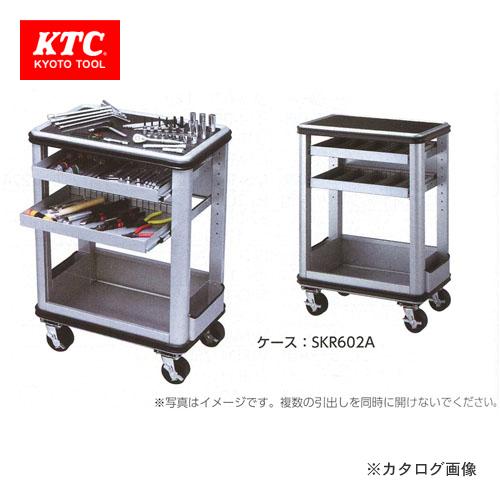 【直送品】KTC モーターサイクルツールステーションセット SK6001B