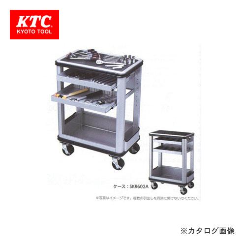 【直送品】KTC ツールステーションセット SK6011