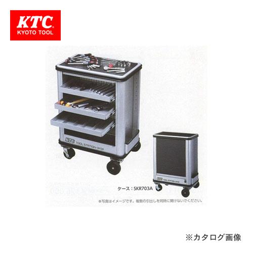 【直送品】KTC ツールステーションセット SK7006A