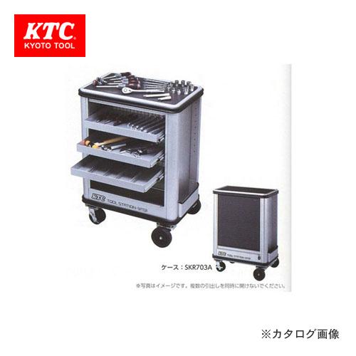 【直送品】KTC ツールステーションセット SK7011