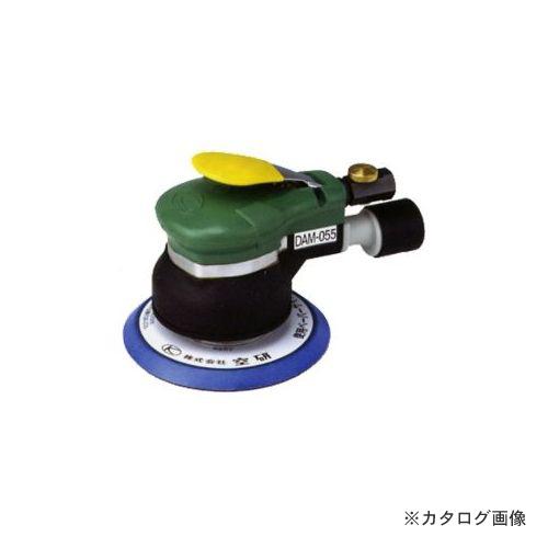 空研 デュアルアクションサンダーパーム型 非吸塵式(本体のみ)(マジックペーパー仕様) DAM-055(8010551HB)