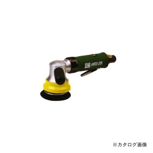 空研 マルチミニサンダー(セット) MRS-35(22035S)