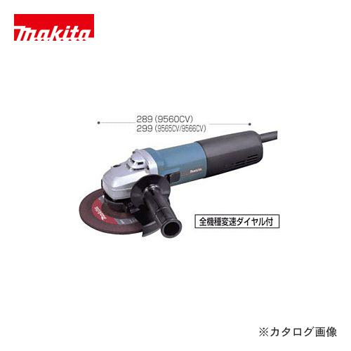 マキタ Makita 電子ディスクグラインダ 9566CV
