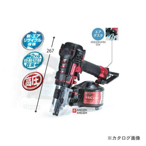 マキタ Makita 50mm高圧エア釘打(エアダスタ付/プラスチックケース付) 赤色 AN533H
