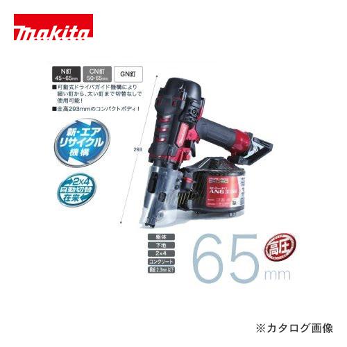 マキタ Makita 高圧エア釘打65mm エアダスタなし AF632H