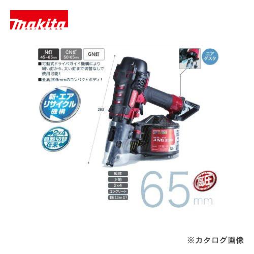 マキタ Makita 高圧エア釘打65mm エアダスタ付 AF633H