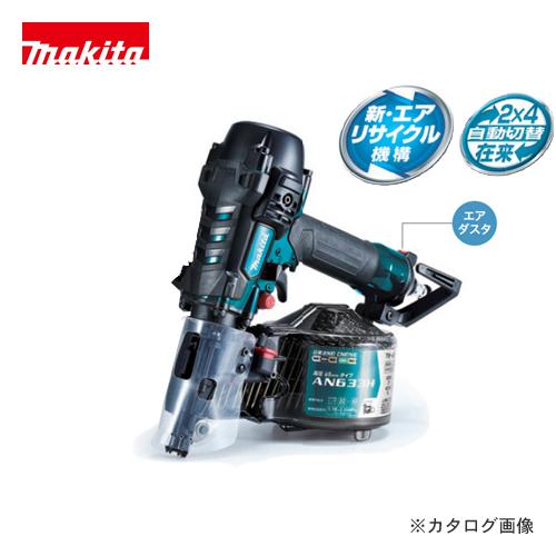 マキタ Makita 高圧エア釘打65mm エアダスタ付 青 AN633HM