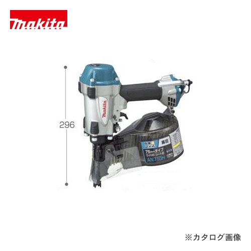 マキタ Makita 75mm 高圧エア釘打 AN710H