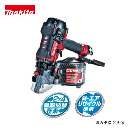 マキタ Makita 75mm 高圧エア釘打(エアダスタ付)赤 AN731H