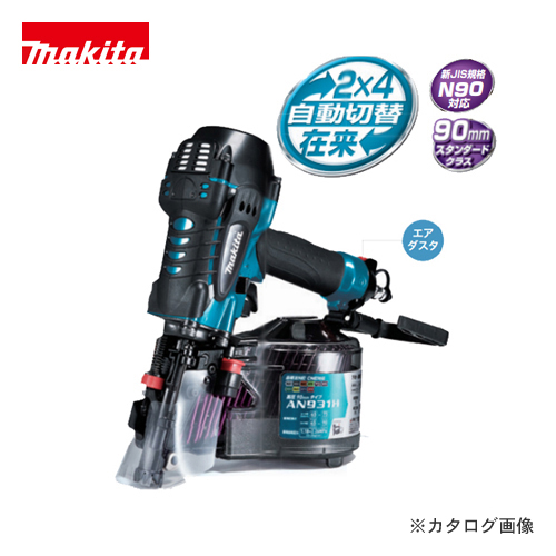 マキタ Makita 高圧エア釘打90mm エアダスタ付 青 AN931HM