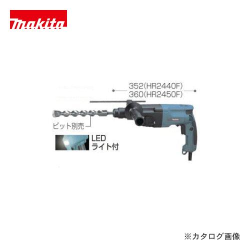 マキタ Makita ハンマドリル(SDSプラス) HR2450F